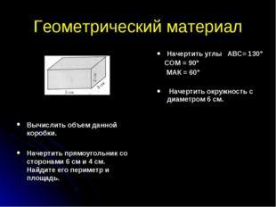 Геометрический материал Вычислить объем данной коробки. Начертить прямоугольн