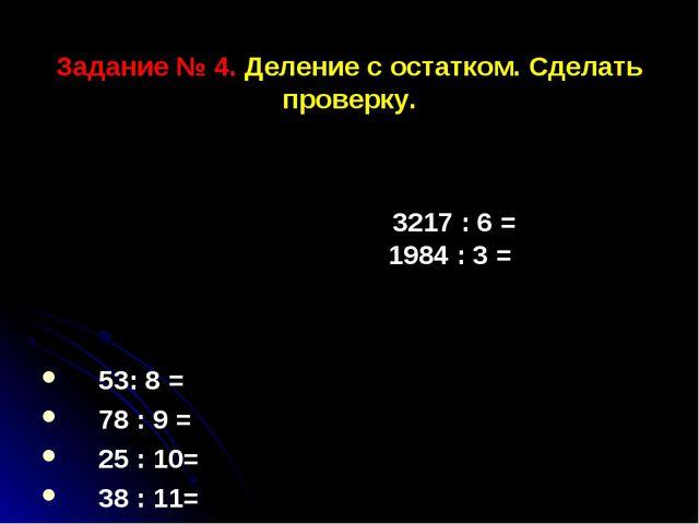 Задание № 4. Деление с остатком. Сделать проверку. 53: 8 = 78 : 9 = 25 : 10=...