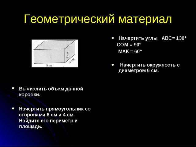 Геометрический материал Вычислить объем данной коробки. Начертить прямоугольн...