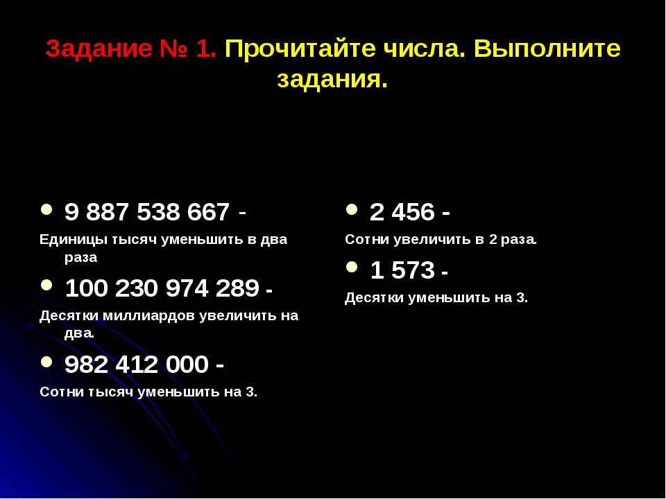 Задание № 1. Прочитайте числа. Выполните задания. 9 887 538 667 - Единицы тыс...