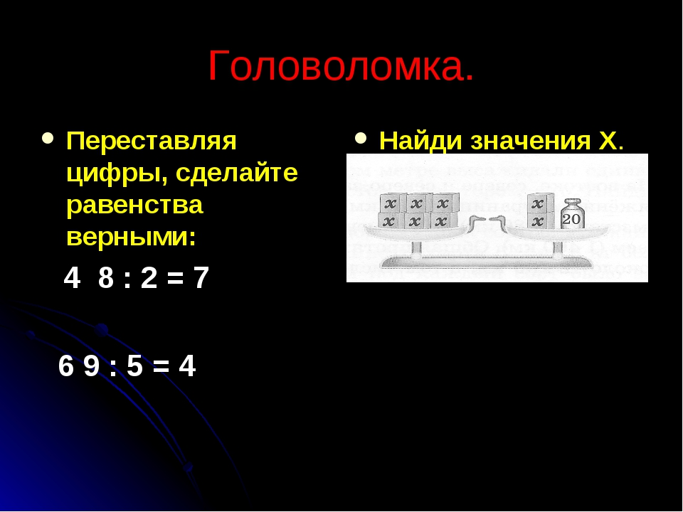 Головоломка. Переставляя цифры, сделайте равенства верными: 4 8 : 2 = 7 6 9 :...