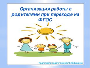 Подготовила: педагог-психолог Е.Ю.Шанскова Организация работы с родителями пр