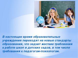 В настоящее время образовательные учреждения переходят на новые стандарты об
