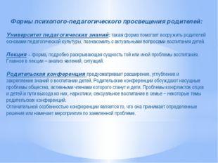 Формы психолого-педагогического просвещения родителей: Университет педагогиче
