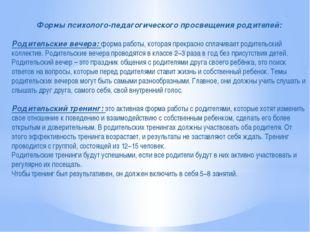 Формы психолого-педагогического просвещения родителей: Родительские вечера: ф