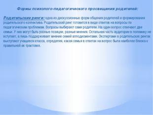 Формы психолого-педагогического просвещения родителей: Родительские ринги: од