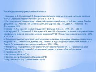 Рекомендуемые информационные источники: 1. Зиновьева М.В., Никифорова Г.В.