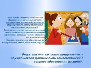 Одной из новых задач педагога-психолога образовательной организации является