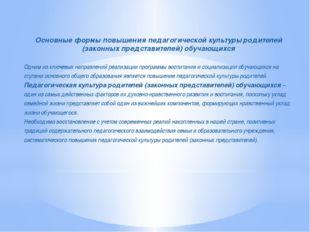 Основные формы повышения педагогической культуры родителей (законных предста