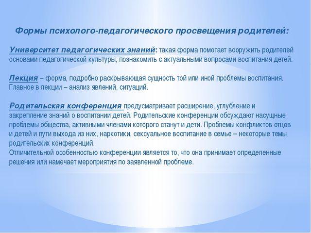 Формы психолого-педагогического просвещения родителей: Университет педагогиче...