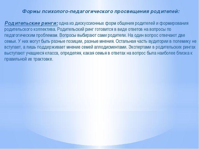 Формы психолого-педагогического просвещения родителей: Родительские ринги: од...
