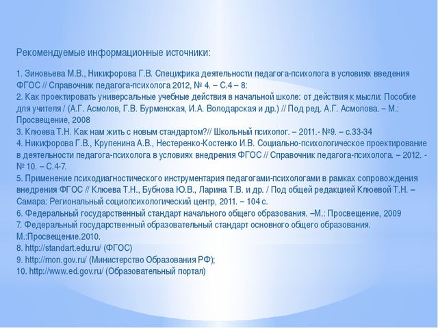 Рекомендуемые информационные источники: 1. Зиновьева М.В., Никифорова Г.В....