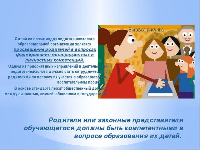 Одной из новых задач педагога-психолога образовательной организации является...