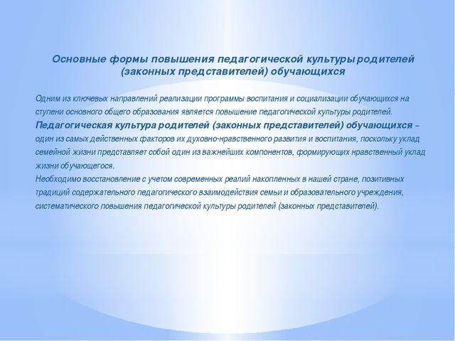 Основные формы повышения педагогической культуры родителей (законных предста...