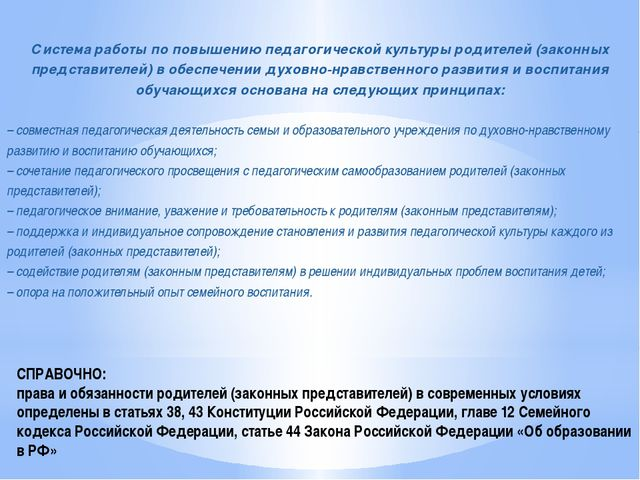Система работы по повышению педагогической культуры родителей (законных предс...