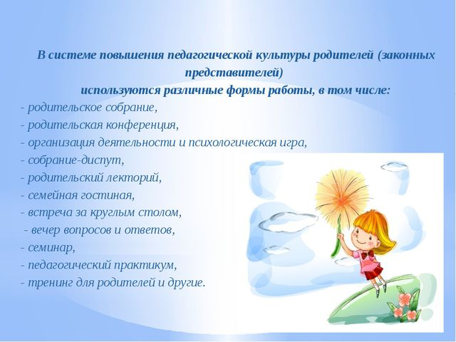 В системе повышения педагогической культуры родителей (законных представителе...