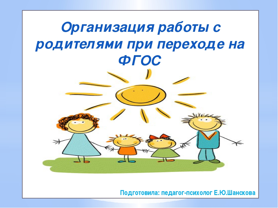 Подготовила: педагог-психолог Е.Ю.Шанскова Организация работы с родителями пр...