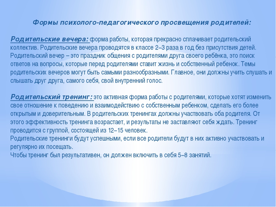 Формы психолого-педагогического просвещения родителей: Родительские вечера: ф...