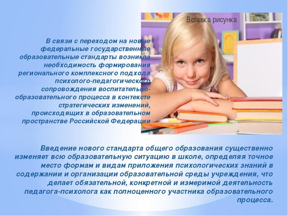 В связи с переходом на новые федеральные государственные образовательные стан...