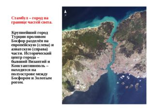 Стамбул – город на границе частей света. Крупнейший город Турции проливом Бо