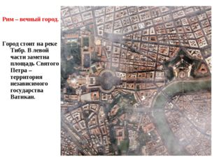 Рим – вечный город. Город стоит на реке Тибр. В левой части заметна площадь С