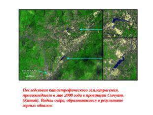 Последствия катастрофического землетрясения, произошедшего в мае 2008 года в