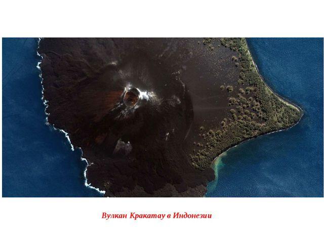 Вулкан Кракатау в Индонезии