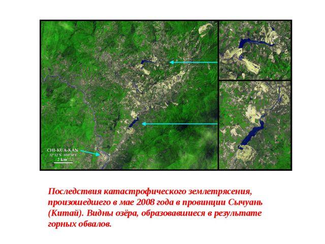 Последствия катастрофического землетрясения, произошедшего в мае 2008 года в...