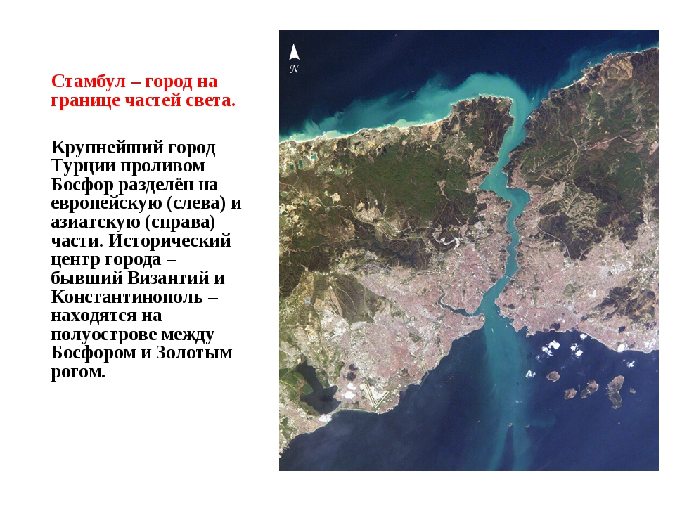 Стамбул – город на границе частей света. Крупнейший город Турции проливом Бо...