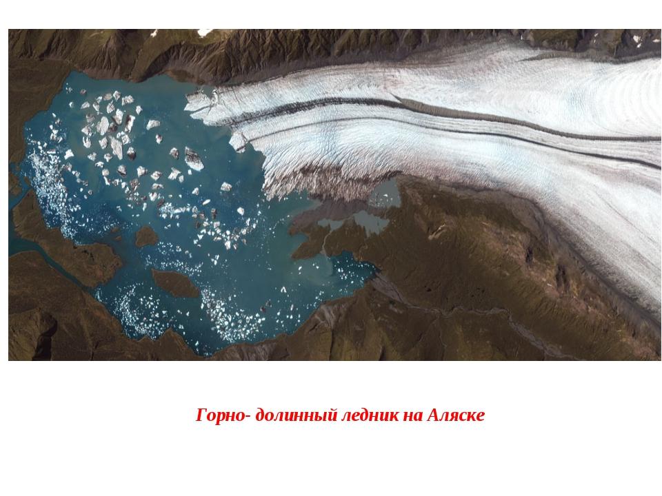 Горно- долинный ледник на Аляске