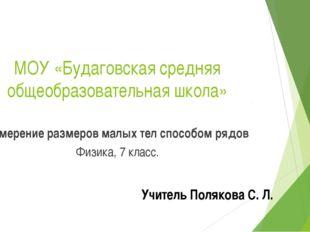 МОУ «Будаговская средняя общеобразовательная школа» Измерение размеров малых