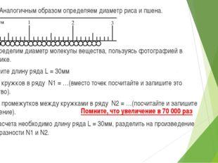 2., 3. Аналогичным образом определяем диаметр риса и пшена. 4. Определим диам