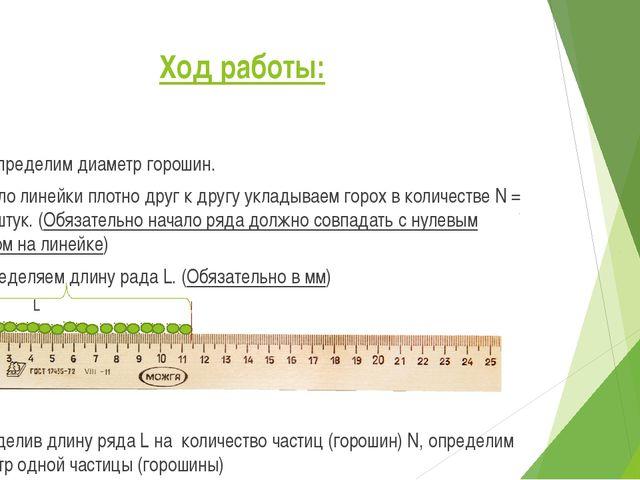 Ход работы: 1.Определим диаметр горошин. а) Около линейки плотно друг к другу...