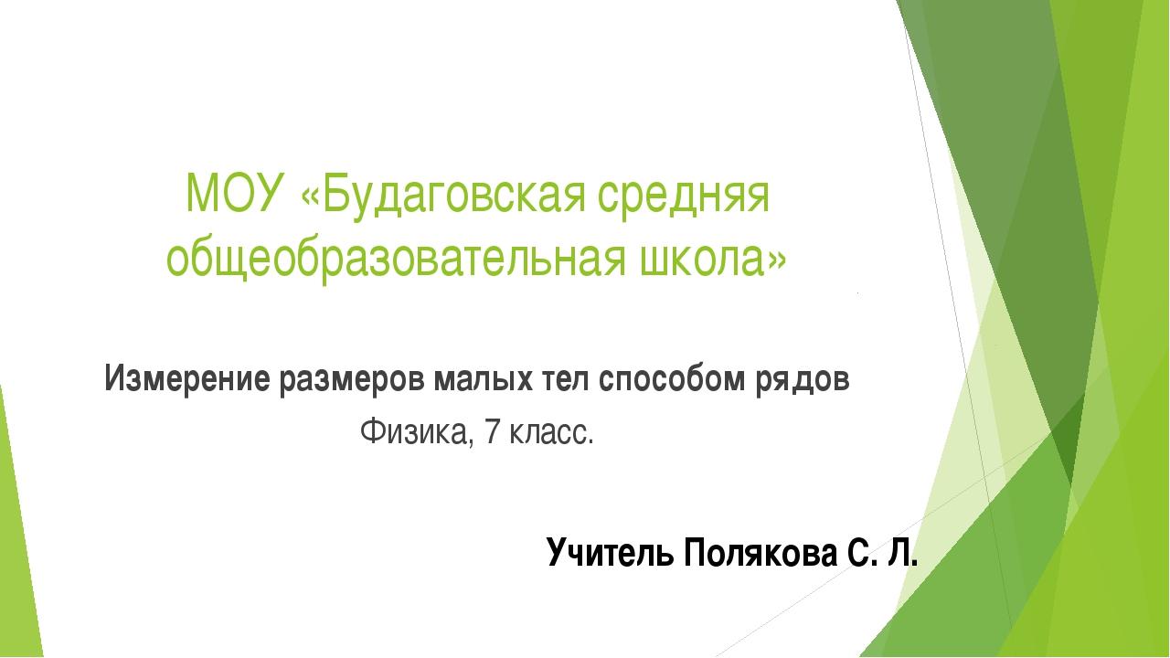 МОУ «Будаговская средняя общеобразовательная школа» Измерение размеров малых...