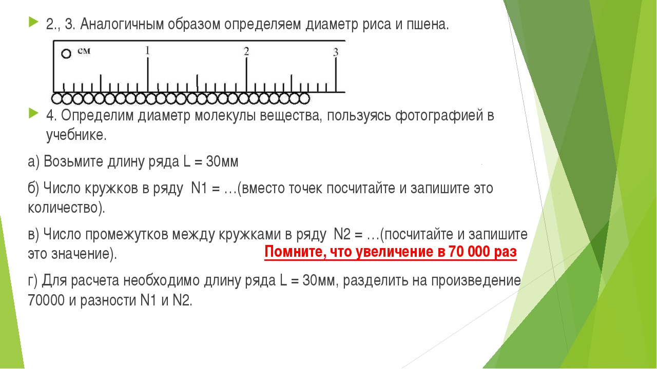2., 3. Аналогичным образом определяем диаметр риса и пшена. 4. Определим диам...