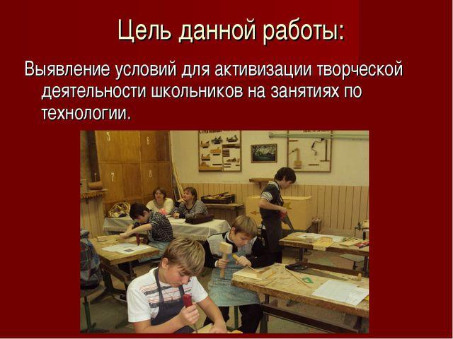 Цель данной работы: Выявление условий для активизации творческой деятельности...