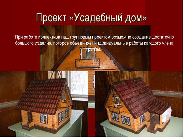 Проект «Усадебный дом» При работе коллектива над групповым проектом возможно...