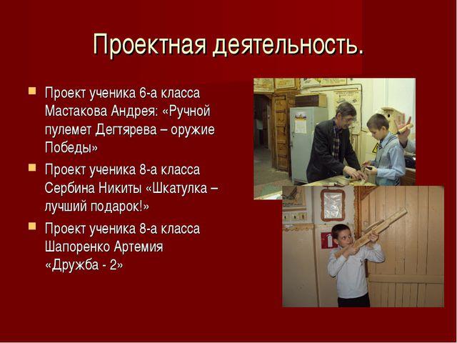 Проектная деятельность. Проект ученика 6-а класса Мастакова Андрея: «Ручной п...