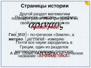 Страницы истории По-гречески «число» - арифмос. Почти все науки зародились в