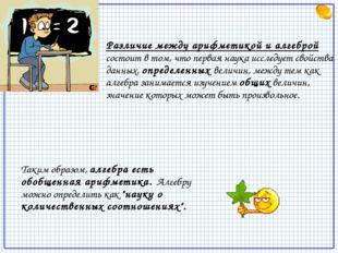 Различие между арифметикой и алгеброй состоит в том, что первая наука исследу