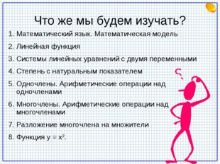 Что же мы будем изучать? Математический язык. Математическая модель Линейная