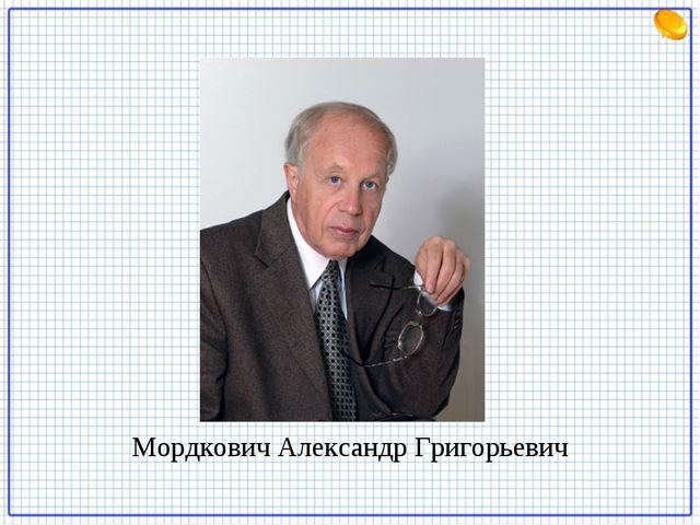 Мордкович Александр Григорьевич