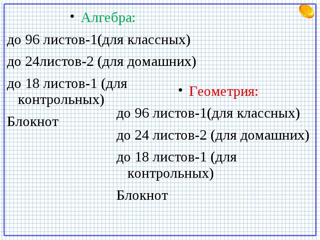Алгебра: до 96 листов-1(для классных) до 24листов-2 (для домашних) до 18 лист...
