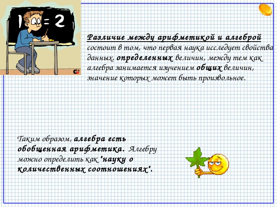 Различие между арифметикой и алгеброй состоит в том, что первая наука исследу...