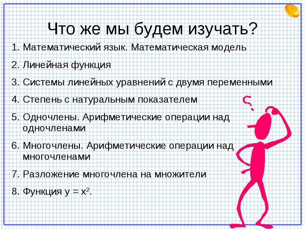 Что же мы будем изучать? Математический язык. Математическая модель Линейная...