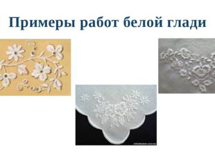 Примеры работ белой глади