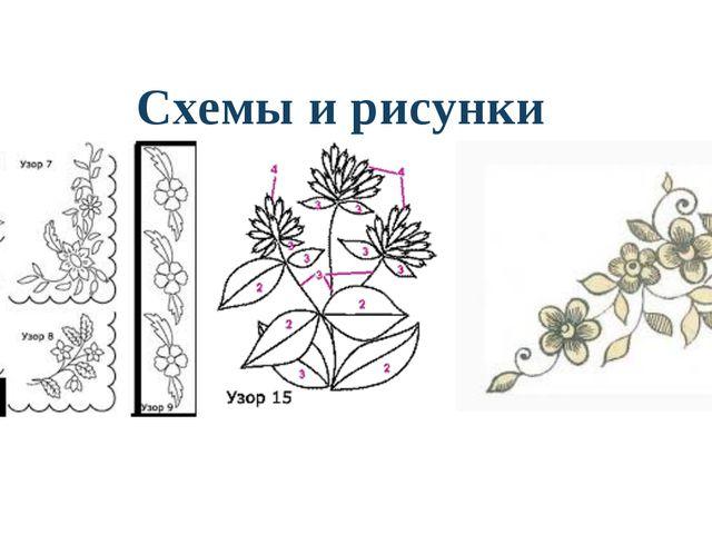 Схемы и рисунки