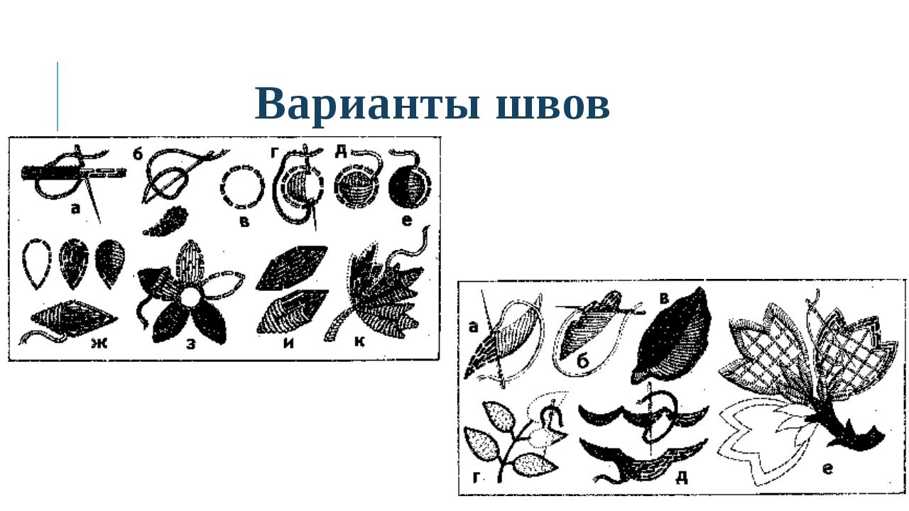 Варианты швов