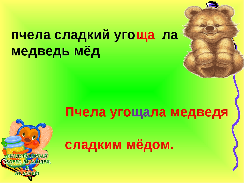 пчела сладкий уго . ла медведь мёд Пчела угощала медведя сладким мёдом. ща