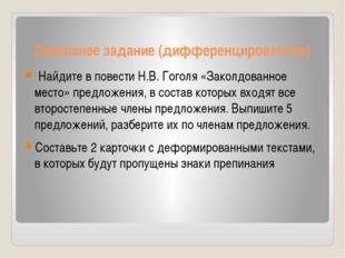 Домашнее задание (дифференцированное) Найдите в повести Н.В. Гоголя «Заколдов